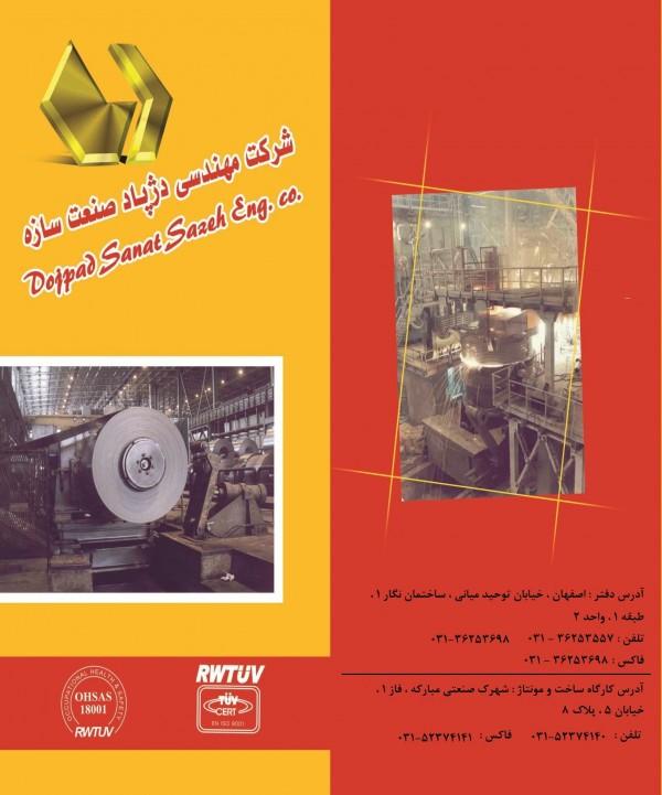 تاریخچه و معرفی شرکت دژپاد صنعت سازه